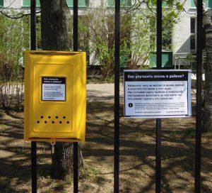 Partizaning : en Russie, les citoyens améliorent l'espace urbain